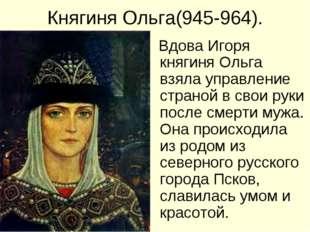 Княгиня Ольга(945-964). Вдова Игоря княгиня Ольга взяла управление страной в