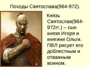 Походы Святослава(964-972). Князь Святослав(964-972гг.) – сын князя Игоря и к