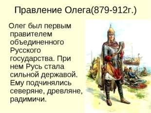 Правление Олега(879-912г.) Олег был первым правителем объединенного Русского