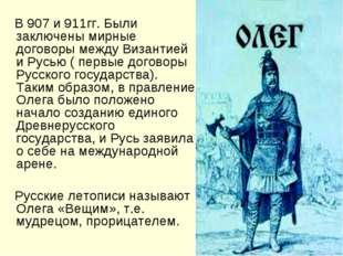 В 907 и 911гг. Были заключены мирные договоры между Византией и Русью ( перв