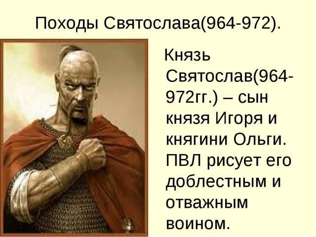 Походы Святослава(964-972). Князь Святослав(964-972гг.) – сын князя Игоря и к...