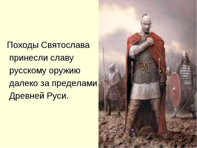 Походы Святослава принесли славу русскому оружию далеко за пределами Древней...