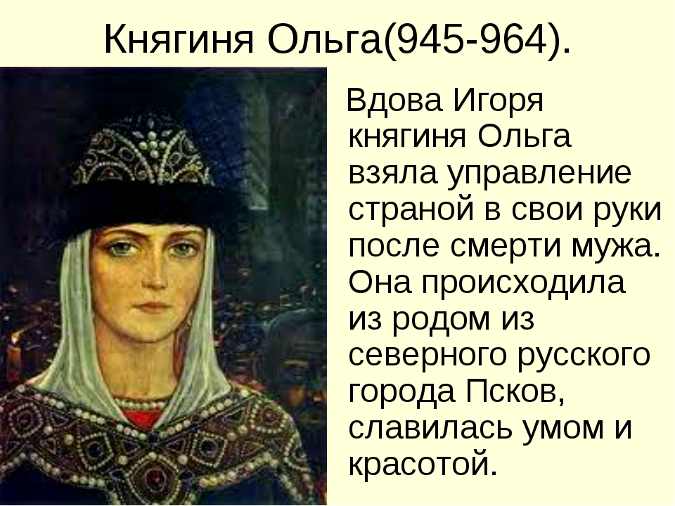 Княгиня Ольга(945-964). Вдова Игоря княгиня Ольга взяла управление страной в...