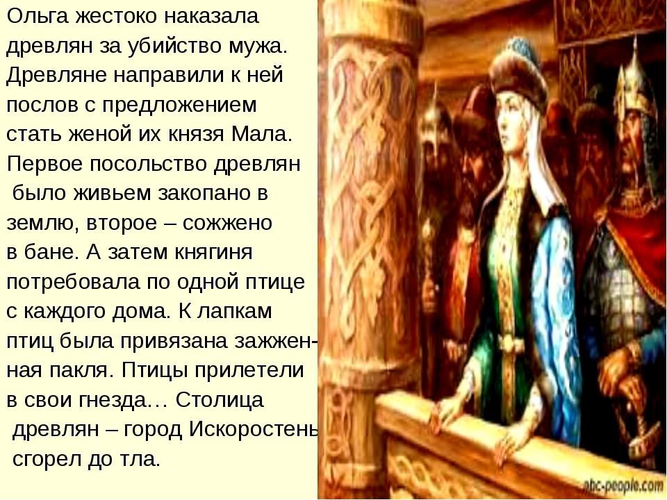 Ольга жестоко наказала древлян за убийство мужа. Древляне направили к ней пос...