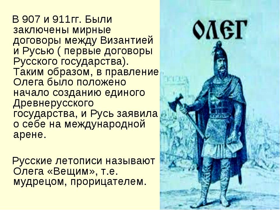 В 907 и 911гг. Были заключены мирные договоры между Византией и Русью ( перв...
