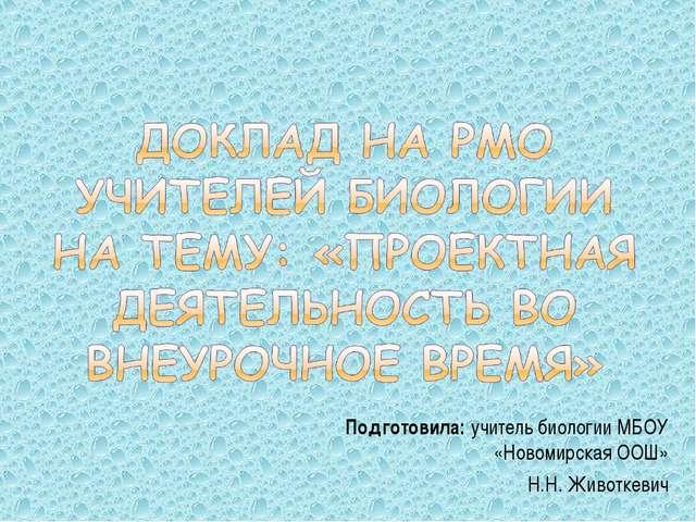Подготовила: учитель биологии МБОУ «Новомирская ООШ» Н.Н. Животкевич