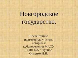 Презентацию подготовила учитель истории и кубановедения МАОУ СОШ №5 г. Туапсе