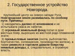 2. Государственное устройство Новгорода. Крупнейший центр на северо-западе Ру
