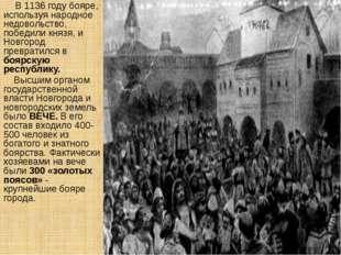 В 1136 году бояре, используя народное недовольство, победили князя, и Новгор