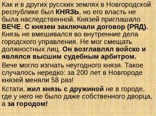 Как и в других русских землях в Новгородской республике был КНЯЗЬ, но его вла