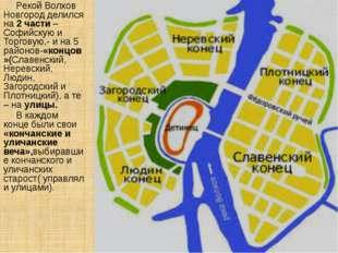 Рекой Волхов Новгород делился на 2 части – Софийскую и Торговую,- и на 5 рай