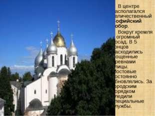 В центре располагался величественный Софийский собор. Вокруг кремля – огромн