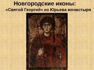 Новгородские иконы: «Святой Георгий» из Юрьева монастыря