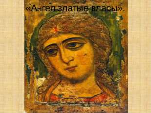 «Ангел златые власы».
