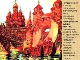 Ремесленники и купцы составляли значительную часть населения Новгорода. Новго