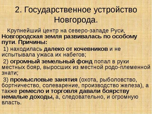 2. Государственное устройство Новгорода. Крупнейший центр на северо-западе Ру...