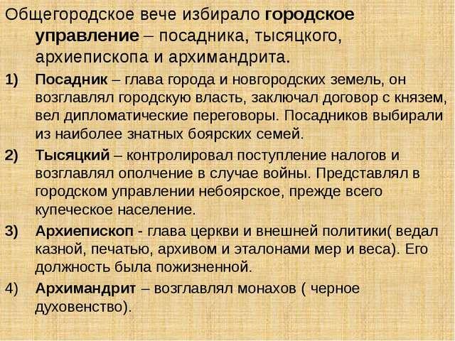 Общегородское вече избирало городское управление – посадника, тысяцкого, архи...
