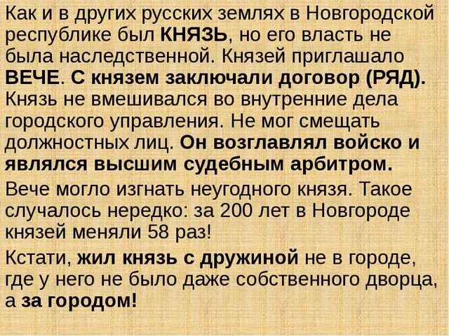 Как и в других русских землях в Новгородской республике был КНЯЗЬ, но его вла...