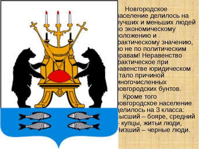 Новгородское население делилось на лучших и меньших людей по экономическому...