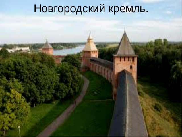 Новгородский кремль.