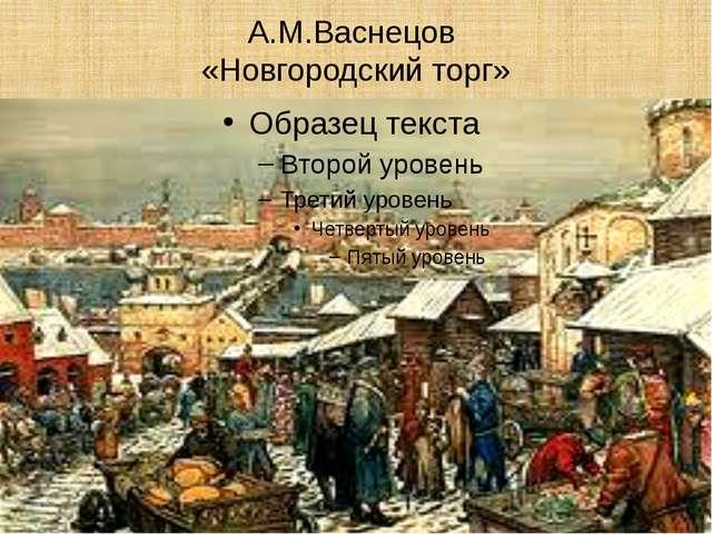 А.М.Васнецов «Новгородский торг»