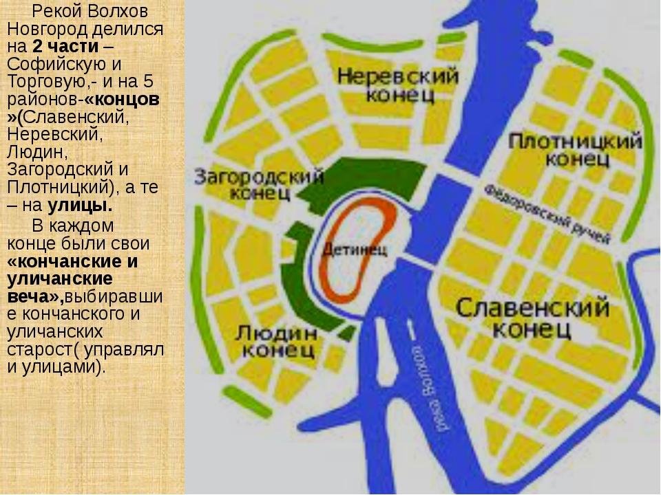 Рекой Волхов Новгород делился на 2 части – Софийскую и Торговую,- и на 5 рай...