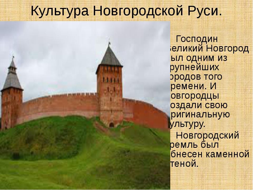 Культура Новгородской Руси. Господин Великий Новгород был одним из крупнейших...