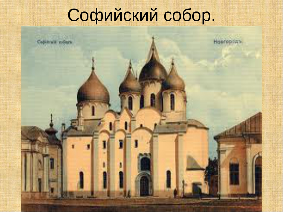 Софийский собор.