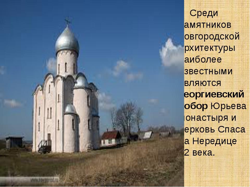 Среди памятников новгородской архитектуры наиболее известными являются Георг...