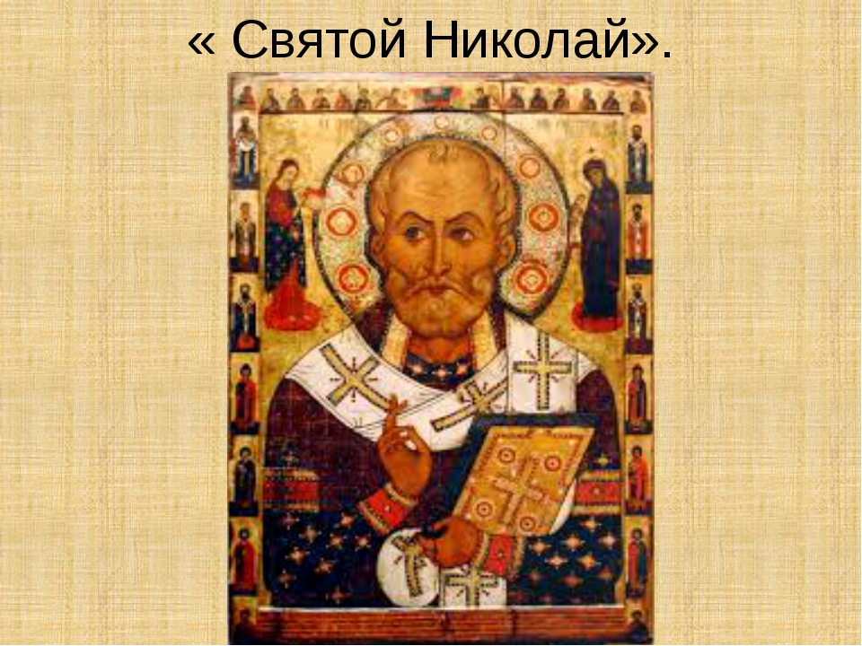 « Святой Николай».