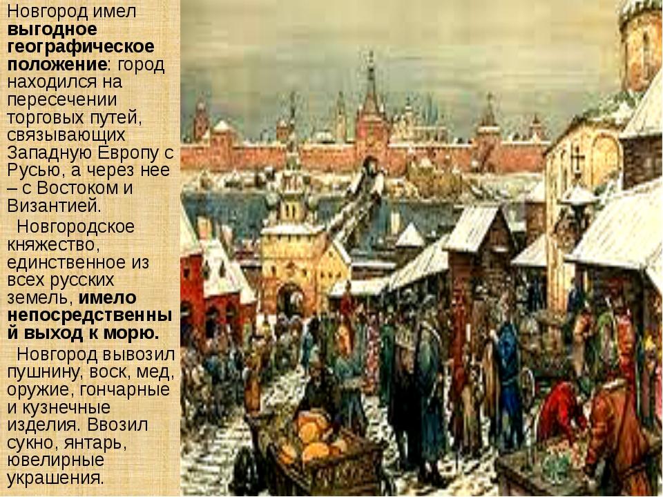 Новгород имел выгодное географическое положение: город находился на пересечен...