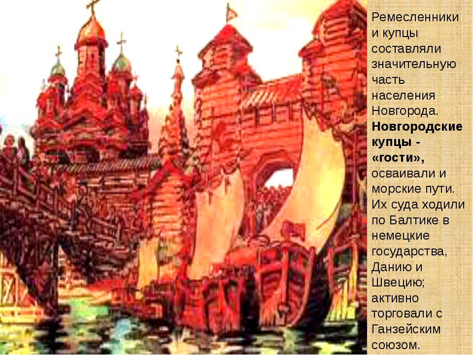 Ремесленники и купцы составляли значительную часть населения Новгорода. Новго...