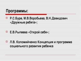 Программы: Р.С.Буре, М.В.Воробьева, В.Н.Давидович «Дружные ребята»; Е.В.Рылее