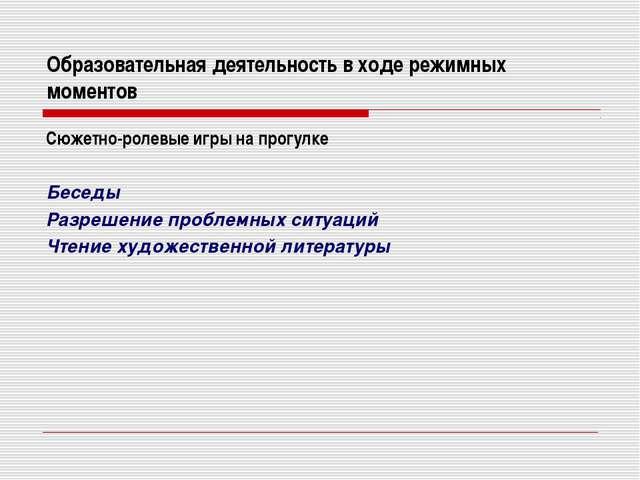 Образовательная деятельность в ходе режимных моментов Сюжетно-ролевые игры на...