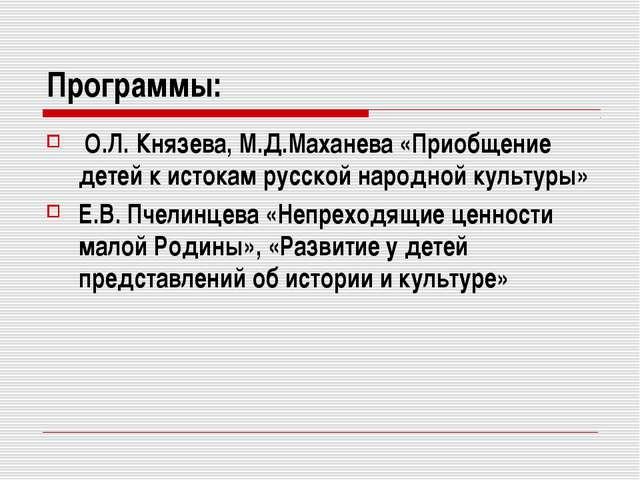 Программы: О.Л. Князева, М.Д.Маханева «Приобщение детей к истокам русской нар...