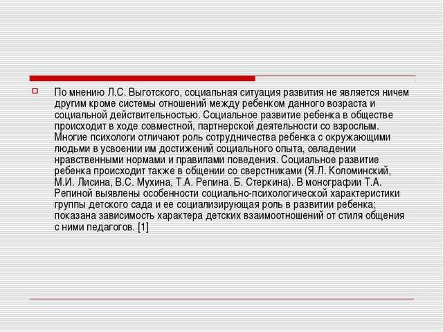 По мнению Л.С. Выготского, социальная ситуация развития не является ничем дру...