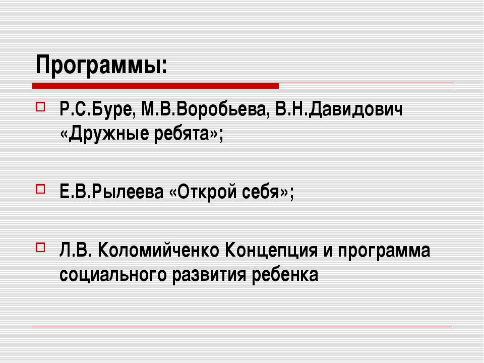 Программы: Р.С.Буре, М.В.Воробьева, В.Н.Давидович «Дружные ребята»; Е.В.Рылее...