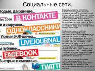 Социальные сети. Социальные сетипоявились относительно недавно, вызвав огром