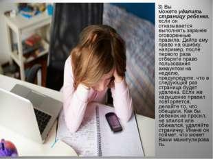 3) Вы можетеудалить страницу ребенка, если он отказывается выполнять заране