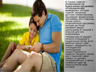 4) Самое главное –установите на компьютер программу «Родительский контроль»,