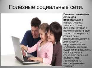 Полезные социальные сети. Польза социальных сетей для ребенкабудет в первую