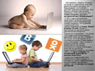 Как правило, защита, стоящая на входе в социальные сети или другие интернет-