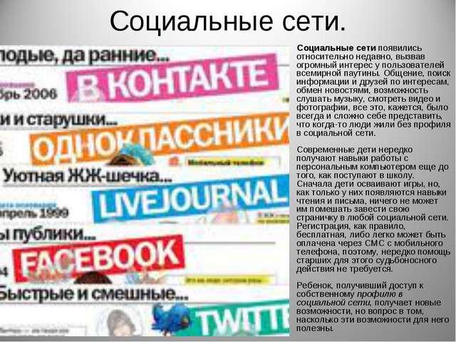 Социальные сети. Социальные сетипоявились относительно недавно, вызвав огром...