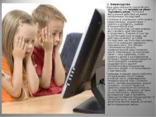 2) Безрассудство. Еще одна опасность соцсетей для детей в том, что человек н...