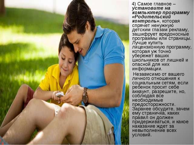 4) Самое главное –установите на компьютер программу «Родительский контроль»,...