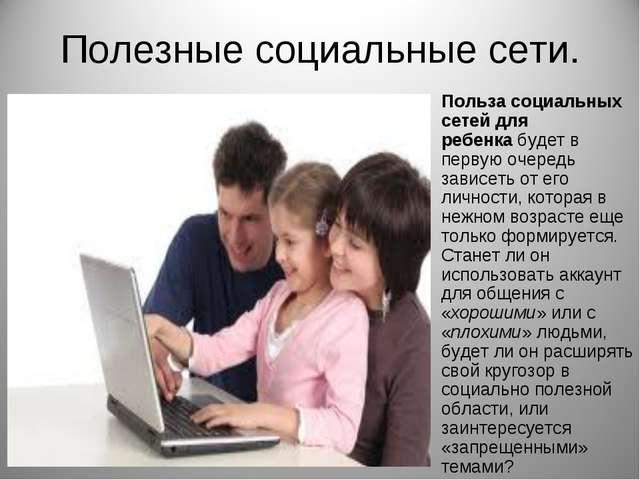Полезные социальные сети. Польза социальных сетей для ребенкабудет в первую...
