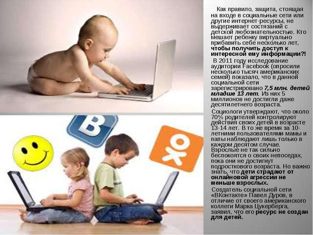 Как правило, защита, стоящая на входе в социальные сети или другие интернет-...