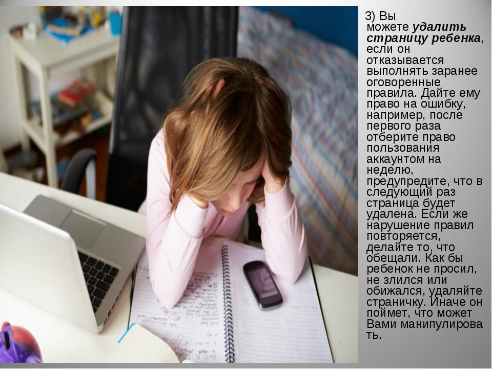 3) Вы можетеудалить страницу ребенка, если он отказывается выполнять заране...
