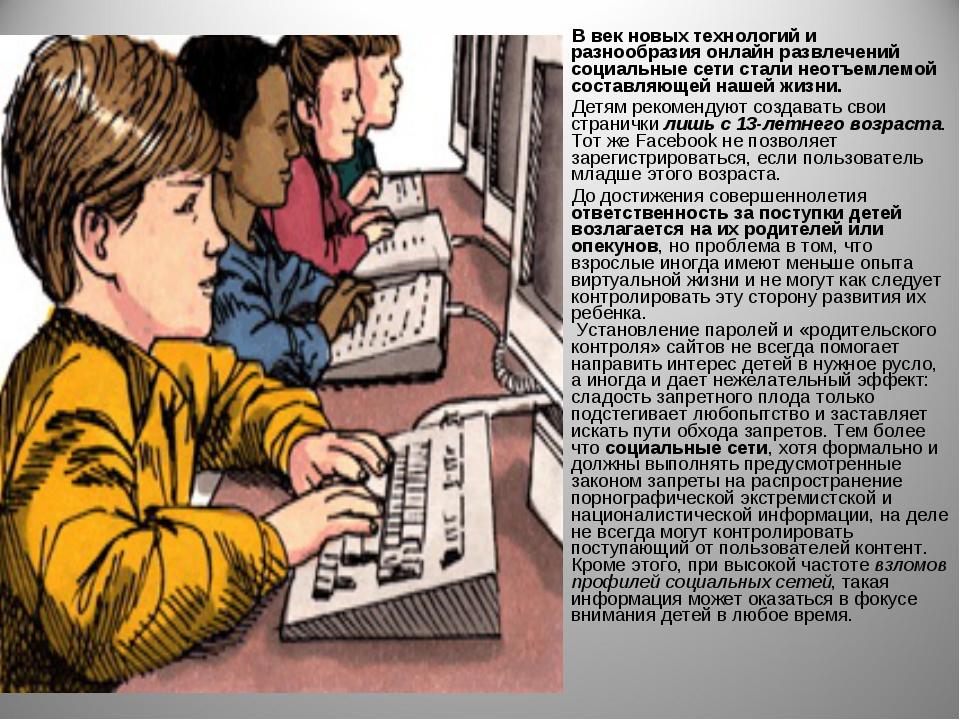 В век новых технологий и разнообразия онлайн развлечений социальные сети ста...