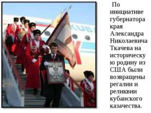 По инициативе губернатора края Александра Николаевича Ткачева на историческу